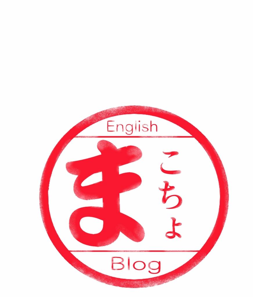 f:id:makocho0828:20170508145159j:plain