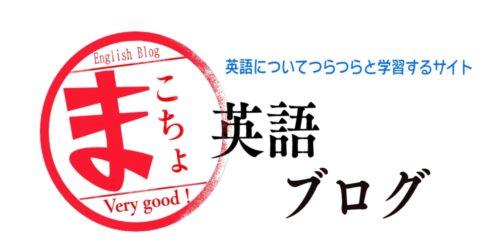 まこちょ英語ブログ